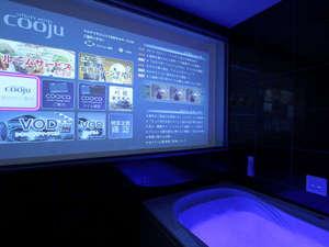 【プレミアム】客室と浴室の両方で大画面プロジェクターを楽しめる。※洗面・トイレと独立