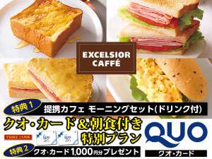 【近隣カフェの無料朝食券&クオカード】ビジネスのお客様に大変人気です。