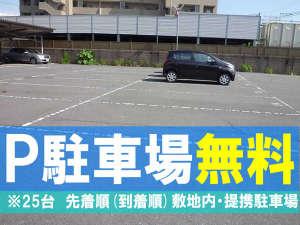 ホテルトレンド松本:駐車場無料 ※先着順(到着順) 敷地内・提携駐車場