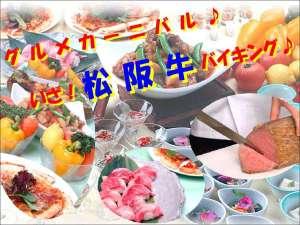 保養センター美榛苑:グルメカーニバル♪いざ!松阪牛バイキング