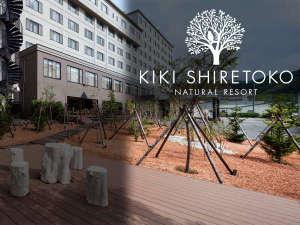 KIKI知床 ナチュラルリゾートの写真