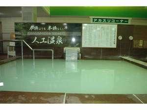 Hotel&SPA JNファミリー相模原:『人工温泉』:良泉とされる温泉成分を科学的に分析・開発した、本物よりも本物らしい【理想の湯質】