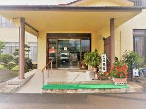 久田旅館の写真