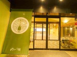 清次郎の湯 ゆのごう館~赤ちゃん・3世代旅行に優しい料理旅館
