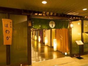 清次郎の湯 ゆのごう館~赤ちゃん・3世代旅行に優しい料理旅館:お食事処「ほのか」はそれぞれの空間が仕切られていて個室感覚でお食事を楽しめます