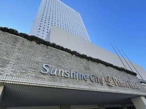 サンシャインシティプリンスホテルの写真