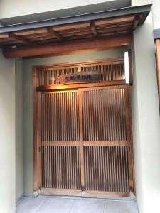 京都粋伝庵はなれ ホステル翠:文化サロン「京都・粋伝庵」入り口