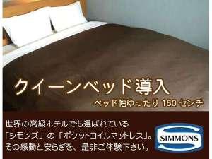 キャッスルイン仙台:シモンズ製クイーンベッド導入しました。ベッド幅160センチでゆったり。