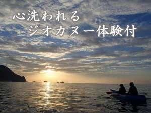 竹野の海辺 湯やど 海の音 ~うみのね~