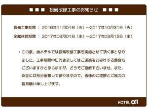 ホテル・アルファ-ワン三次:設備改修工事のお知らせは下記をご参照下さいませ。http://www.alpha-1.co.jp/miyoshi/