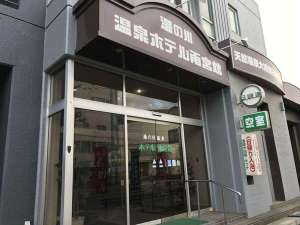 当館入り口。函館アリーナから徒歩1分♪