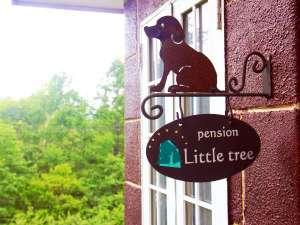 ペンション Little tree【玄関】