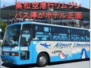 リーガホテルゼスト高松:高松空港行リムジンバスがホテル正面より発着。飛行機利用のお客様には便利!