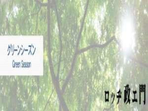 湯沢ロッヂ政エ門