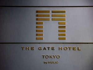 ザ・ゲートホテル東京 by HULIC(THE GATE HOTEL 東京 by HULIC)の写真