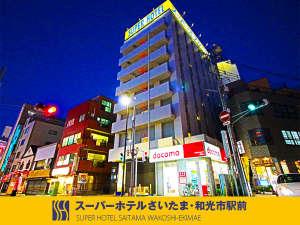 スーパーホテルさいたま・和光市駅前の写真