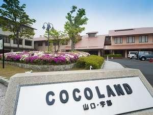 COCOLAND 山口・宇部 外観
