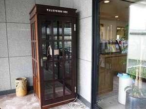 ホテルエビス:【電話ボックス】玄関の外にはちょっとおしゃれな電話ボックスあり♪最近みかけなくなりましたね。