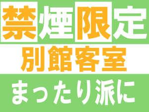 草津温泉 菊水荘