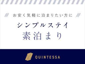 クインテッサホテル大阪心斎橋