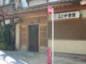 味乃宿 ふじや旅館の写真