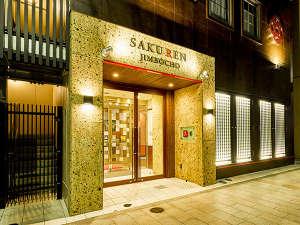 SAKU REN JIMBOCHO(サクレン神保町)の写真
