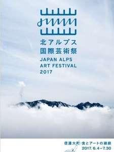 安曇野 老舗豆腐屋の宿 天満閣:北アルプス国際芸術祭