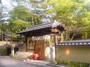 京料理旅館 高台寺 よ志のや:緑豊かな当館のシンボル「おこしやす門」