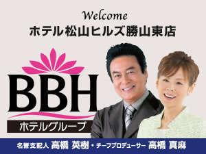 ホテル松山ヒルズ勝山東店(BBHホテルグループ)