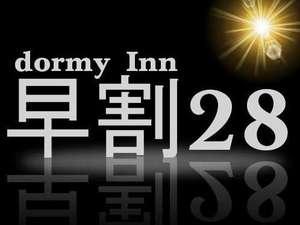灯の湯ドーミーインPREMIUM小樽