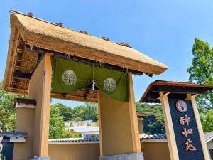山荘 神和苑の写真