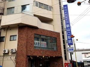 ロイヤルイン新山口駅前の写真