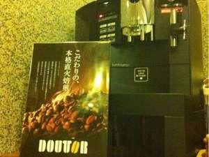ホテルルートイン北上駅前:ドトールのコーヒーサービス『6:30~10:00・15:00~22:00』朝の時間帯もご利用出来るようにないました!