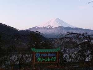 富士と湖を望む絶景宿 グリーンレイク:駐車場からの富士山