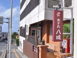 ホテル八城<宮古島>