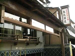 小浜温泉 恵比須屋旅館:外観