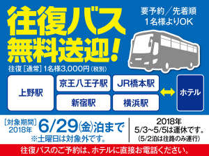 伊東園ホテル:6月29日まで無料キャンペーン延長致します!
