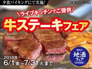 伊東園ホテル:6月・7月グルメフェア☆
