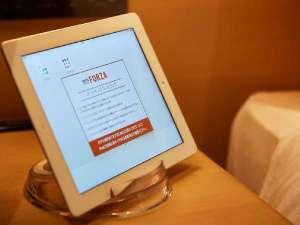 FORZA ホテルフォルツァ博多(筑紫口):お部屋で使えるiPad、福岡の情報検索にお役立て下さい