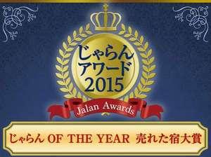 FORZA ホテルフォルツァ博多(筑紫口):じゃらんアワード2015 じゃらん OF THE YEAR 売れた宿大賞 1位受賞