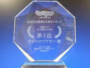 ホテルロコアナハ:売れた宿ランキング 第1位♪ 沖縄で最も人気のホテルに選ばれました。