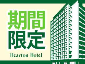 ハートンホテル心斎橋長堀通