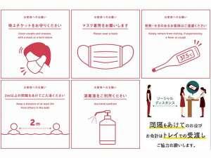 新型コロナウイルス感染拡大防止の為のお願い(※変更になる場合もございます)