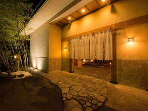 鬼怒川温泉 旅館 若竹の庄 別邸笹音の写真