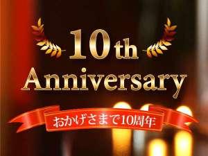 ホテル スティ・イン山王プラザ(HOTEL STAYin山王プラザ):山王プラザ開業10周年記念