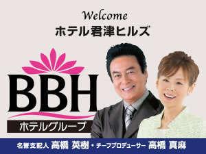 ホテル君津ヒルズ(BBHホテルグループ)