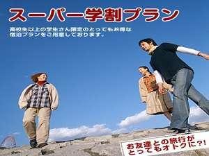 スーパーホテル御堂筋線・江坂