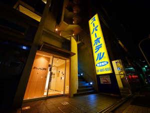スーパーホテル御堂筋線・江坂の写真