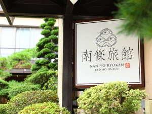 別所温泉 南條旅館の写真