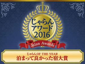 オキナワ マリオット リゾート & スパ:沖縄エリア泊まってよかった宿 3位受賞